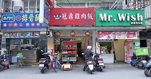 【台北美食】冠鼎雞肉飯-不起眼卻非常美味的小吃店
