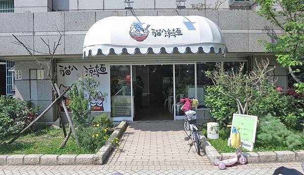 【桃園美食】貓八涼麵專賣店-舒適的文青涼麵店