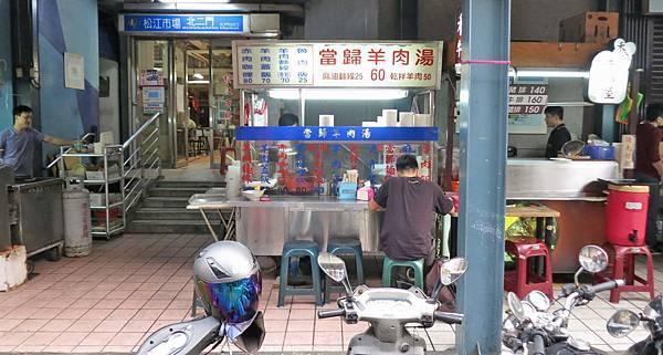 【台北美食】松江市場當歸羊肉湯-順口的美味羊肉湯