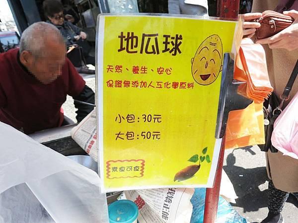 【台北美食】老伯地瓜球-好吃的路邊攤美食