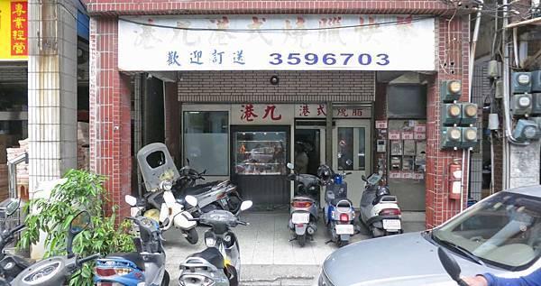 【桃園美食】港九港式燒腊-網路評價不錯的燒臘店