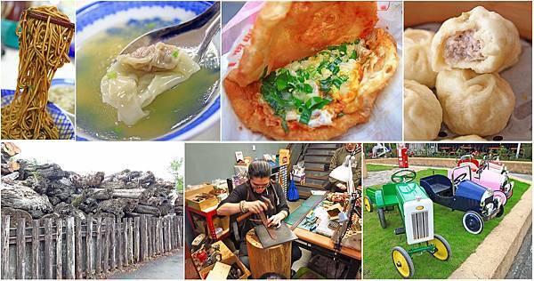 【宜蘭一日遊】在地特色美食與文化風景之旅