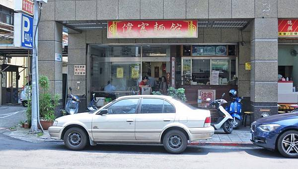 【台北美食】偉富麵館-不少網友推薦的小吃店