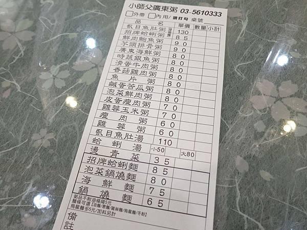 【新竹美食】小師父廣東粥-滿滿都是蛤蜊的蛤蜊粥