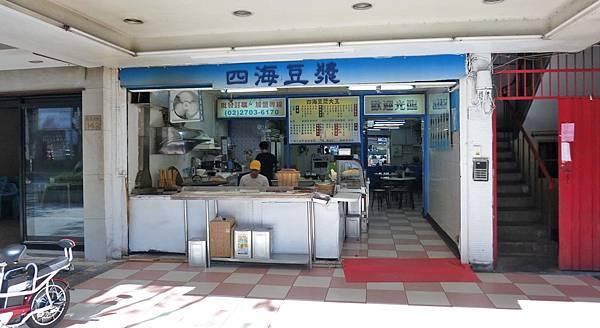 【台北美食】四海豆漿大王-不少人推薦的中式早餐店