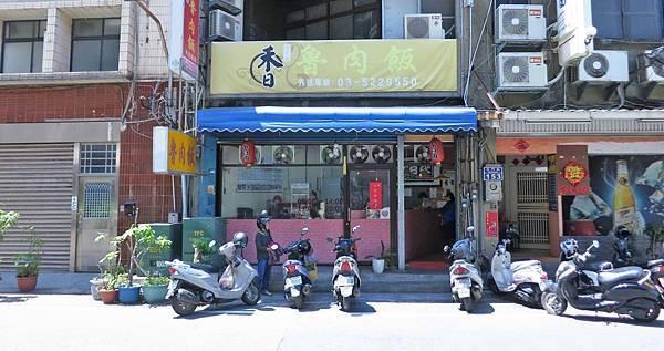 【新竹美食】禾日香古早味魯肉飯-會爆漿的日月魯肉飯