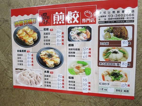 【桃園美食】還可以煎餃專門店-酥脆又迷人的煎餃