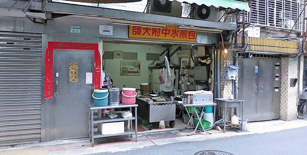 【台北美食】師大附中水煎包-台大附近的30年老店