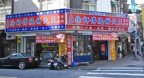 【台北美食】大和徐師傅燒餅大王-帶有焦香味的美味豆漿