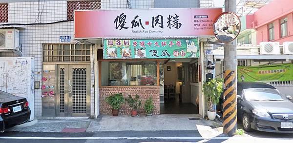 【新竹美食】傻瓜粽子-網路評價還不錯的肉粽店