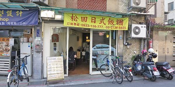 【台北美食】松田日式飯糰-台大學生們最愛的早餐店之一
