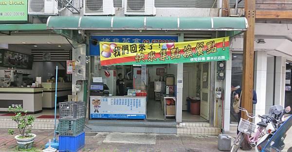 【新竹美食】鮮滋味韭菜盒-不油不膩香噴噴的烤韭菜盒