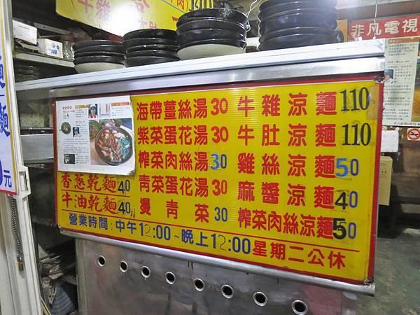 【台北美食】山東三合一牛肉麵-份量大又便宜的牛肉麵