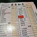 【台北美食】素素如意-素食口味的上海點心料理