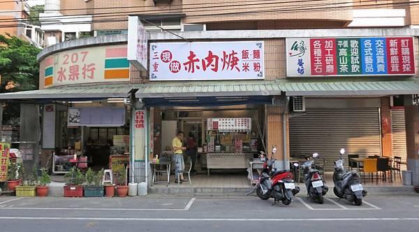 【桃園美食】三重現做赤肉焿-湯頭鮮美的肉羹湯
