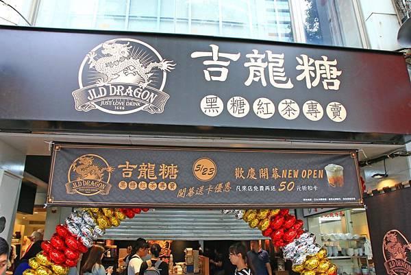 【板橋美食】吉龍糖黑糖紅茶專賣店-致理旁的超人氣黑糖珍珠飲料店