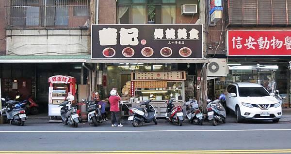 【桃園美食】曹記傳統美食-便宜又美味的小吃店