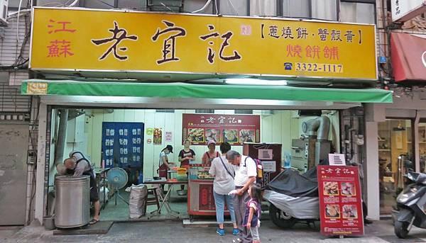【台北美食】江蘇老宜記燒餅舖-隱身在巷弄裡美味的酥餅美食