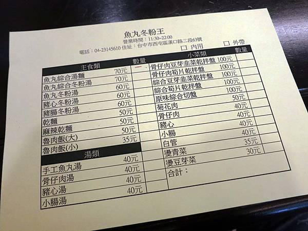 【台中美食】魚丸冬粉王-美味又迷人的美食小吃店