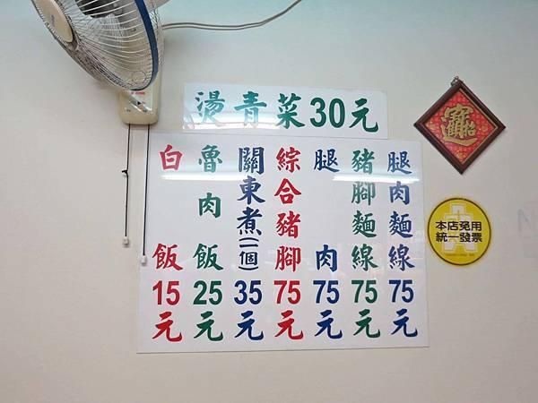 【台北美食】30年老店當歸豬腳-清淡爽口的當歸豬腳