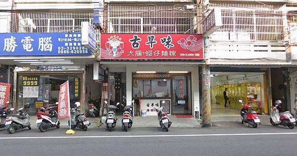 【桃園美食】古早味大腸蚵仔麵線-24小時不打祥的美食小吃店