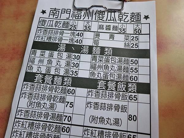 【台北美食】南門福州傻瓜乾麵-便宜又美味的捷運站美食