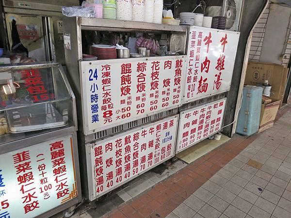 【台北美食】士林圓環肉羹上海水煎包-24小時不打祥的美味小吃