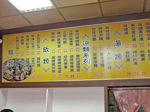 【桃園美食】南崁好記涼麵-24小時不打祥的美味小吃店