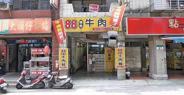 【林口美食】88精燉牛肉麵-厚度2公分的超厚實雞排飯