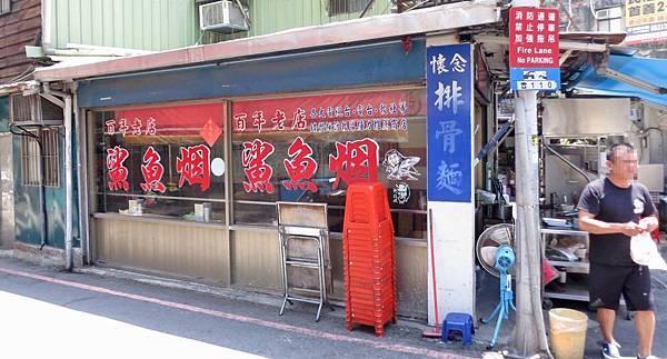 【台北美食】柴寮仔鯊魚煙-超過百年的老字號小吃店