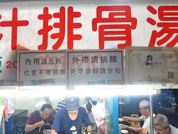 【台北美食】原汁排骨湯-排隊人潮從來沒有斷過的爆推美食