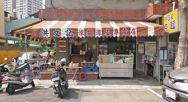 【台中美食】洪文記涼麵-在地人爆推的老字號涼麵店