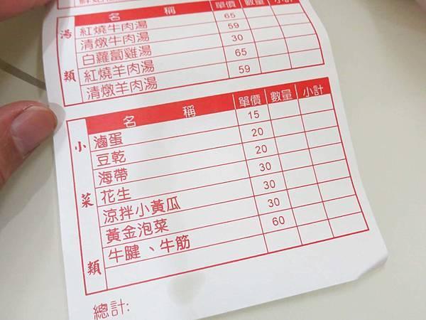 【台北美食】認真煮麵-79元就能吃到牛肉麵