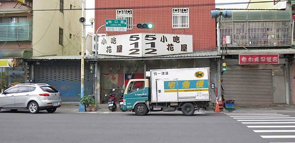 【林口美食】512小吃-在地人狂推薦的美食小吃店