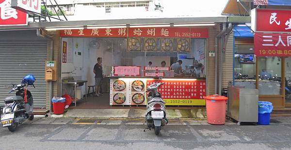 【台北美食】福星廣東粥蛤蜊麵-堆成一座小山的爆多蛤蜊