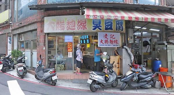 【林口美食】凌記大腸麵線臭豆腐-不少在地人推薦的美味小吃