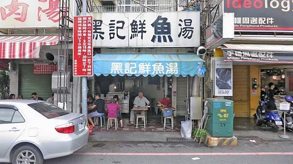 【台南美食】黑記鮮魚湯-再熱都不怕!就是要喝一碗新鮮魚湯