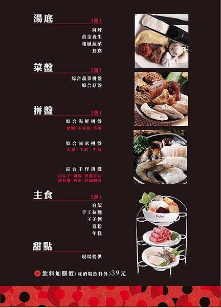 【台北美食】紅九九個人鴛鴦鍋-首創!一個人也可以吃鴛鴦麻辣火鍋