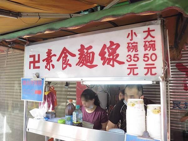 【蘆洲美食】無名素食麵線-經常大排長龍的素食麵線店