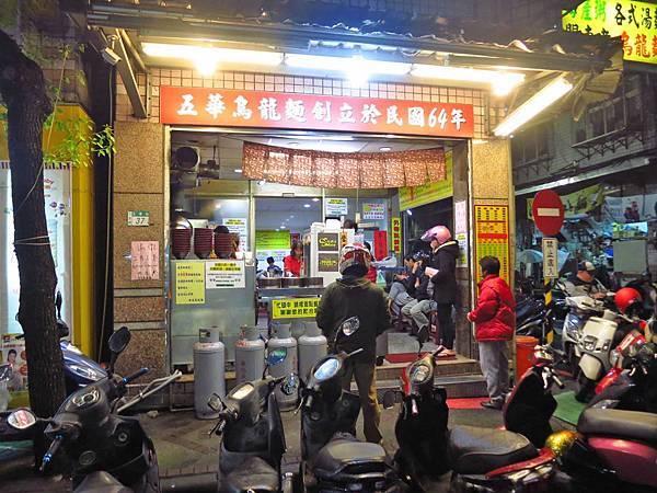 【三重美食】老店鍋燒烏龍台南意麵-超過40年老字號美食