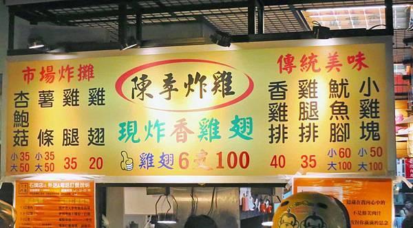 【台北美食】陳季炸雞-想吃?還要排隊等待的超強炸雞店