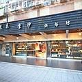 【中秋送禮自用兩相宜】港記酥皇蓬萊摩沙烘焙坊-香港人來台必買伴手禮!連明星都中意的20年老店