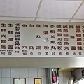 【台北美食】蕭記大餛飩-吃過都讚不絕口的美味肉圓、湯圓