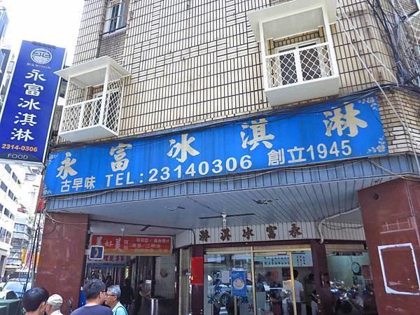 【台北美食】永富冰淇淋-超過70年的冰淇淋老店