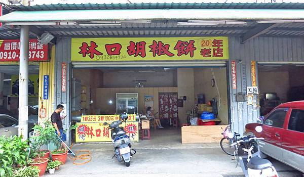 【林口美食】林口胡椒餅-20年老店的皮薄餡多胡椒餅