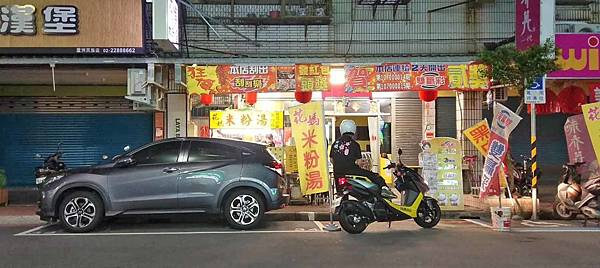 【蘆洲美食】花媽米粉湯-湯頭鮮美的美味米粉湯
