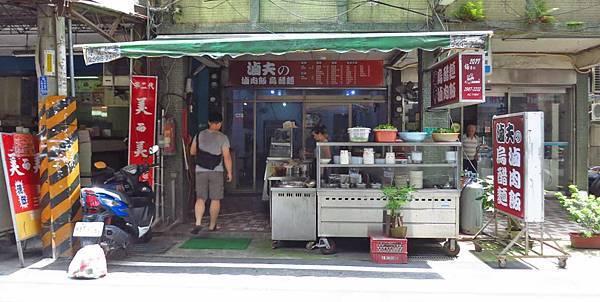 【三重美食】滷夫の滷肉飯烏醋麵-低調又美味的美食小吃店