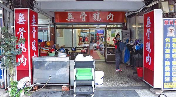 【板橋美食】無骨鵝肉-沒有店名低調不顯眼的美食小吃店
