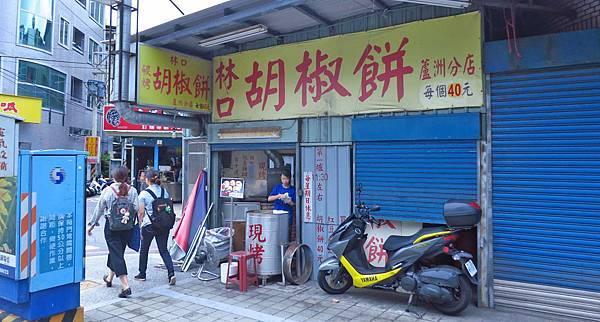 【蘆洲美食】林口胡椒餅-便宜又美味的胡椒餅