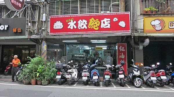 【板橋美食】水餃飽店-鮮美可口讚不絕口的水餃店